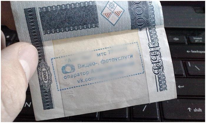 Реклама на деньгах. Минский фотограф