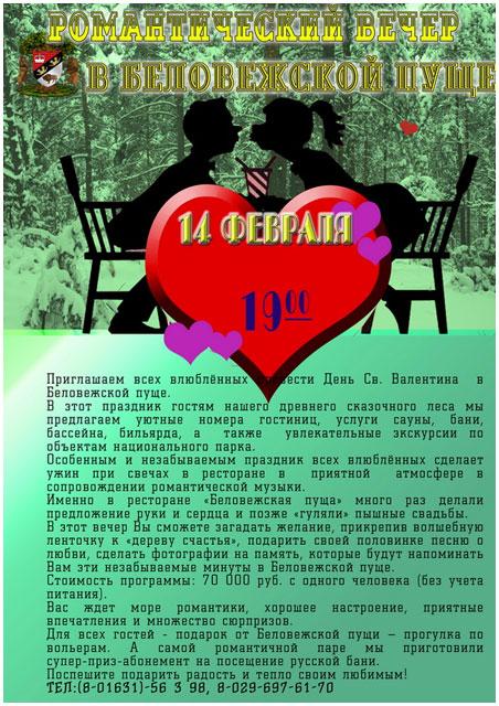 День Святого Валентина в Беловежской пуще