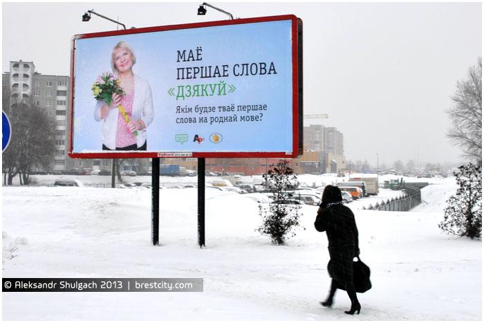 Билборды, призывающие говорить на белорусском языке