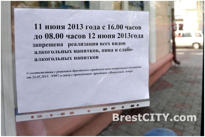 День трезвости в Бресте 11 июня 2013