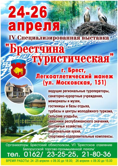 Брестчина туристическая 2013