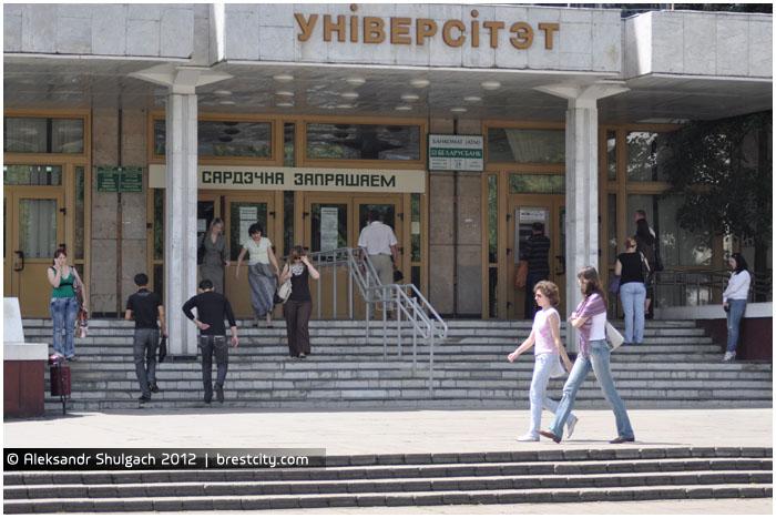 Брестский государственный университет имени А.С.Пушкина