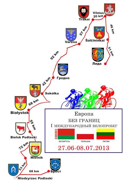 Международный велопробег Европа без границ