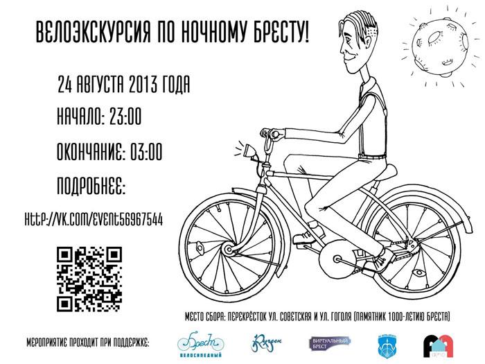 Ночная велоэкскурсия по Бресту 24 августа