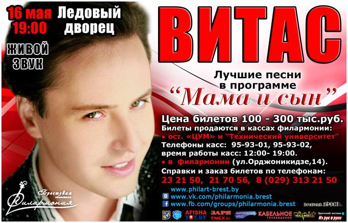 16 мая концерт Витаса в Бресте