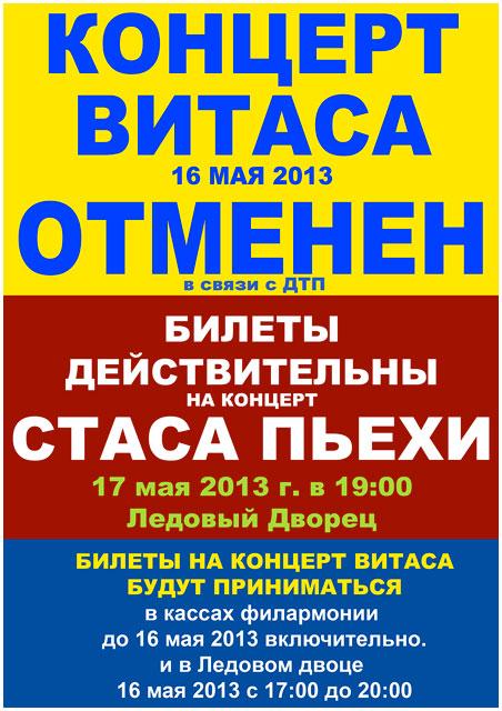 Концерт Витаса в Бресте отменен в связи с ДТП