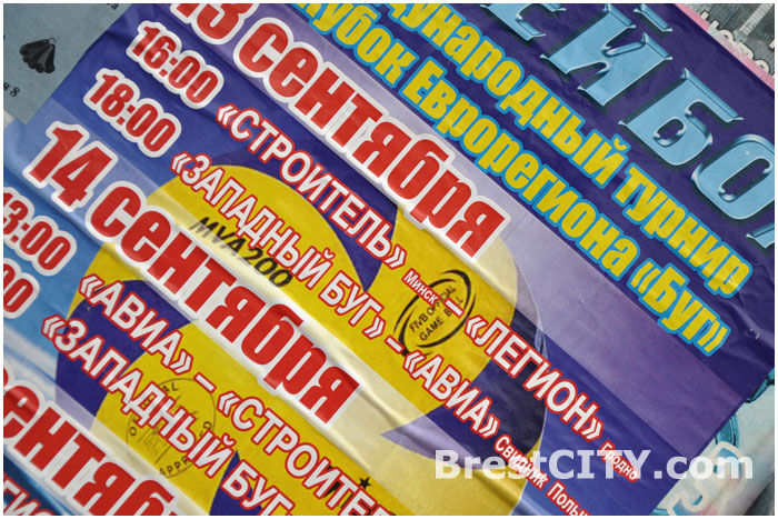 Международный турнир по волейболу в Бресте. Кубок Еврорегиона