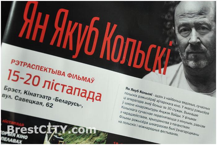 Ян Якуб Кольски - польский кинорежиссер. Неделя кино в Бресте