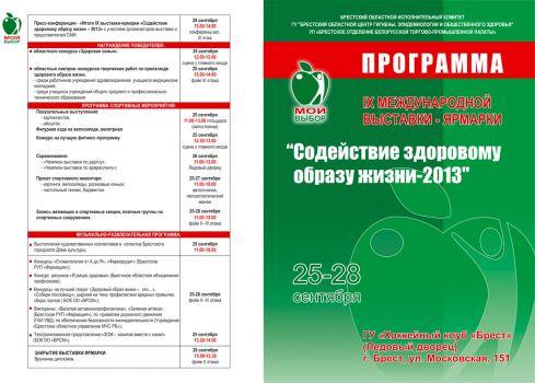 Программа выставки