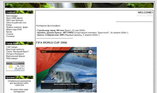 Сайт образца 2004-2006 годов